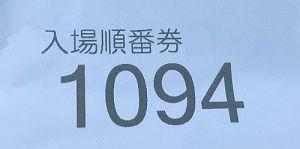 抽選番号1094番
