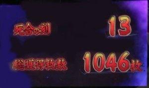 AT終了1046枚獲得
