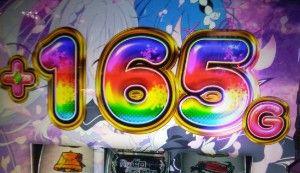 165G乗せ