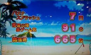 真田純勇士665枚獲得