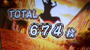 銭形2 674枚獲得