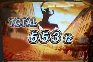 AT終了553枚獲得