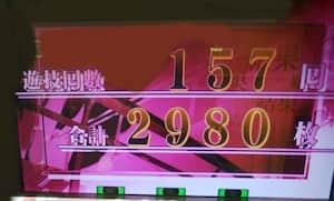 AT終了2980枚獲得
