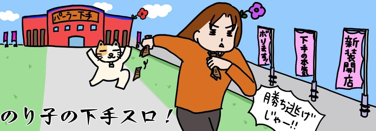 のり子の下手スロ!