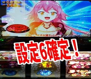チャレンジ 2 鬼ヶ島 戦 コレ